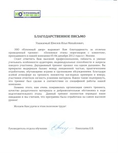 """ООО """"Кухонный двор"""""""