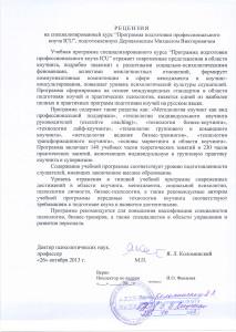 Рецензия доктора психологических наук, академика, профессора Я. Л. Коломинского