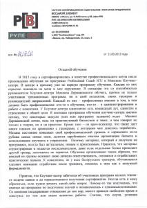 журнал Рулевой