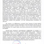журнал Рулевой, продолжение