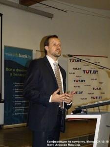 Михаил Дернаковский, конференция ICU & ICTA (Минск)
